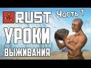 АИРДРОП С САМОГО НАЧАЛА УРОКИ ВЫЖИВАНИЯ В RUST 1