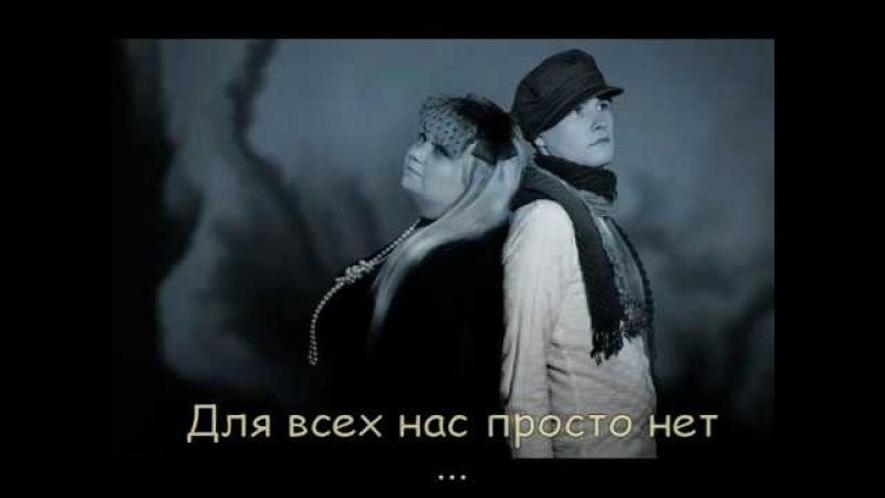 Ольга Лисниченко feat Алекс Май- Нас нет... (cover И.Билык)