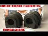 Подушка стабилизатора Hyundai Solaris, Avante, Ассent, Kia Rio, СЭВИ