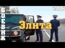 новый боевик Элита 2016 Русские боевики криминал фильмы новинки 2016