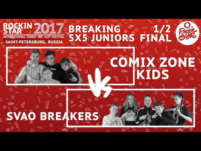 ROCKIN' STAR 2017 | BREAKING | 5x5 JUNIORS 1/2 FINAL | Comix Zone Kids vs Svao Breakers