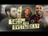 WILSON 84 - БИСТ ИЛИ ПУСТЫШКА?! | FIFA 18 WILSON