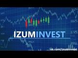 Izuminvest Стрим от 12,07,2017