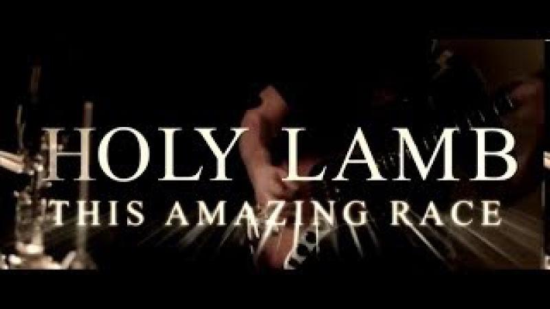HOLY LAMB - This Amazing Race