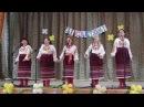 Концерт Фольклорного ансамбля Світанок Часть 13
