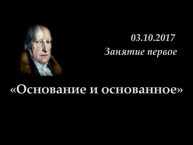 Кружок диалектики 2017 2018 01 Основание и основанное