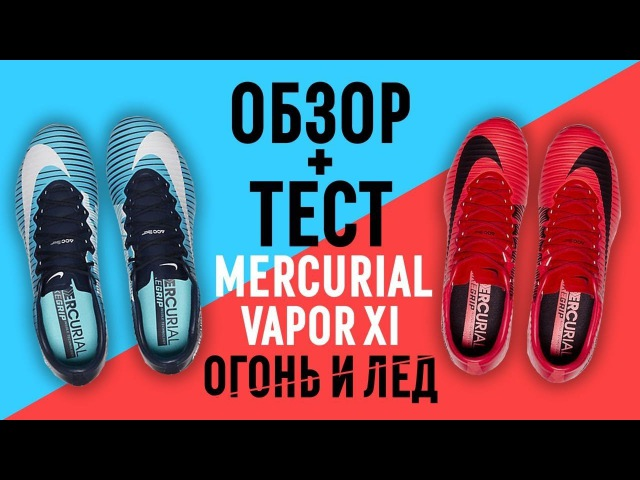 Бутсы Неймара и Роналду / Nike Mercurial test review