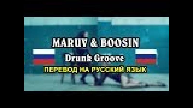 MARUV BOOSIN - Drunk Groove (ПЕРЕВОД НА РУССКИЙ ЯЗЫК)