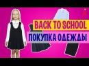 Снова в школу Покупка одежды для школы Back to school 2017