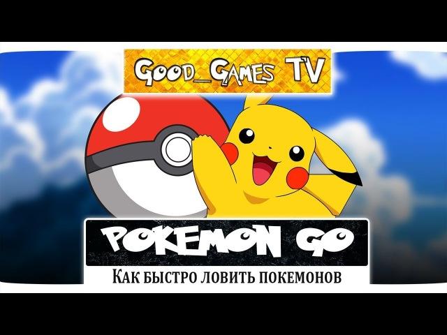 Pokemon GO - Как быстро ловить покемонов.