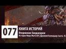 История Мира WarCraft Вторжение Зандаларов Древний Калимдор часть 9