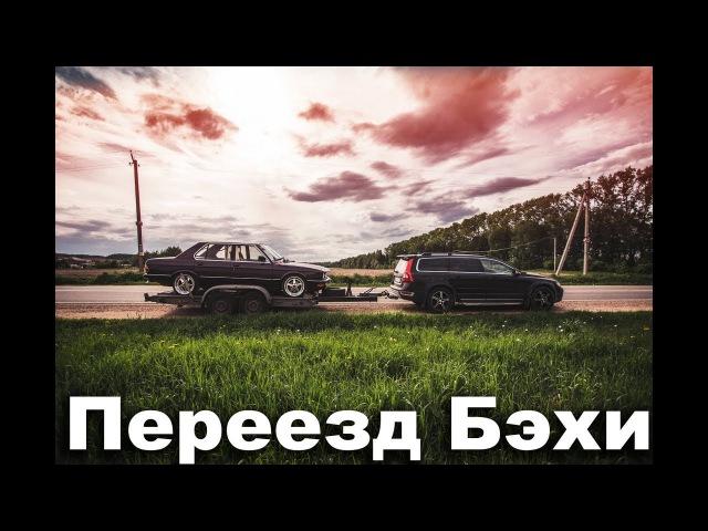 Переезд BMW e28 день рождения и другие авантюры