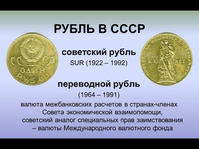 Код 810 SUR c 01 января 2018 года появится в МКВ ISO 4217. Полный разбор изменений кода рубля.