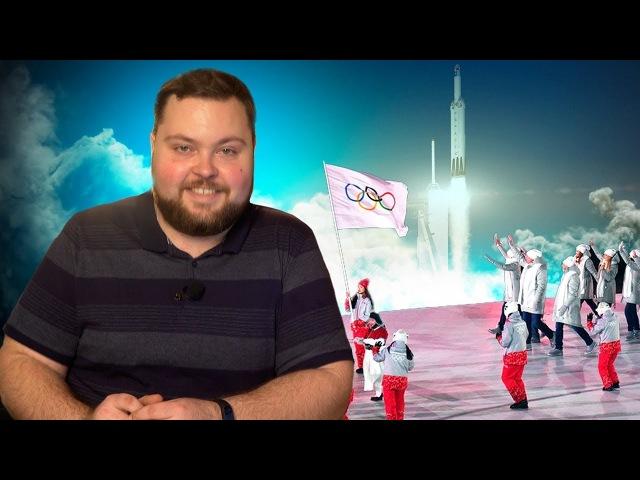 Маск, Олимпиада и трейлеры Супербоула. Новости которые доставляют. Пилотный выпуск » Freewka.com - Смотреть онлайн в хорощем качестве