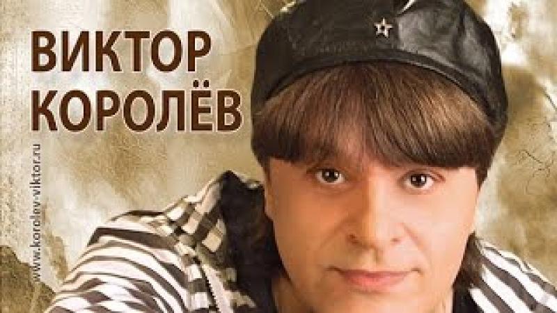 В. Королёв: