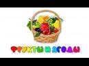 Фрукты и ягоды. Карточки Домана. Развивающее пособие для малышей.