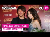 #РуНовости: Группа «Винтаж» снова вместе
