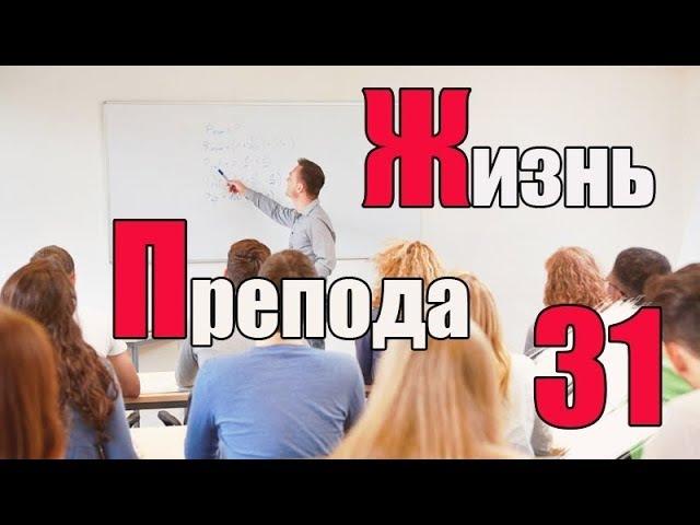 Жизнь преподавателя 31 Из чего состоит преподавательская нагрузка Вторая половина дня