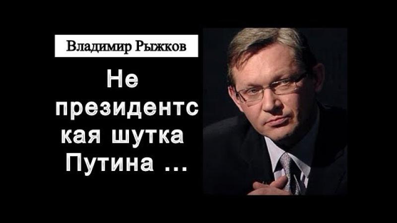 Владимир Рыжков Не президентская шутка Путина 17 01 2018