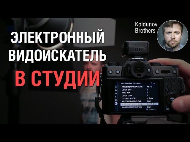 Проблема тёмного электронного видоискателя в студии (на примере FUJIFILM X-T20)