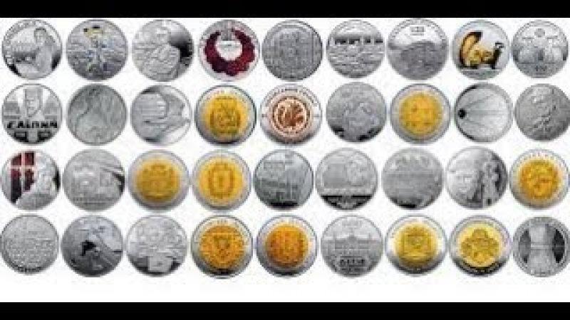 Полный набор монет НБУ 2017 г. Повний набір монет НБУ 2017 р.