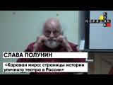 Слава Полунин об истории уличного театра в России