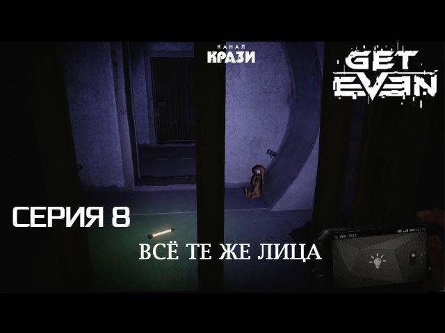 [Get Even] 7 - ВСЁ НАЧИНАЕТ СКЛАДЫВАТЬСЯ