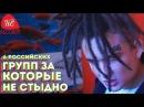 6 российских групп за которые не стыдно   6 видео   ТребуемКачество