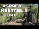 РЮКЗАК Osprey Kestrel 68 обзор и впечатления