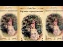 Гордость и предубеждение, Джейн Остин 1 аудиокнига онлайн