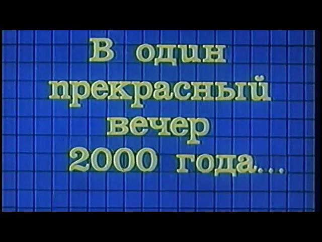 """""""В один прекрасный вечер 2000 года"""" 1973"""
