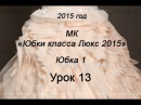 Юбки класса Люкс 2015 Юбка 1 Урок №13