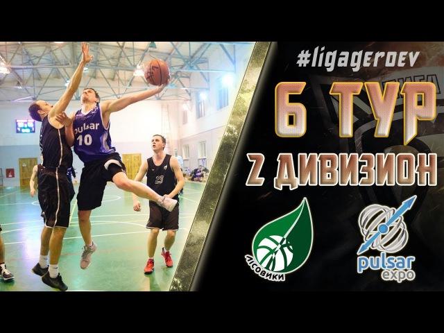 Лига Героев. 6 тур. 2 дивизион. Пульсар-Экспо - Лесовики. 17.12.2017. Обзор