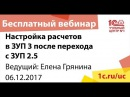 Дистанционное обучение Настройка расчетов в ЗУП 3 после перехода с ЗУП 2.5