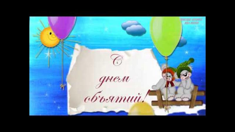 позитивчик С ДНЕМ ОБЪЯТИЙ / positive WITH DAY OF DECLARATIONS