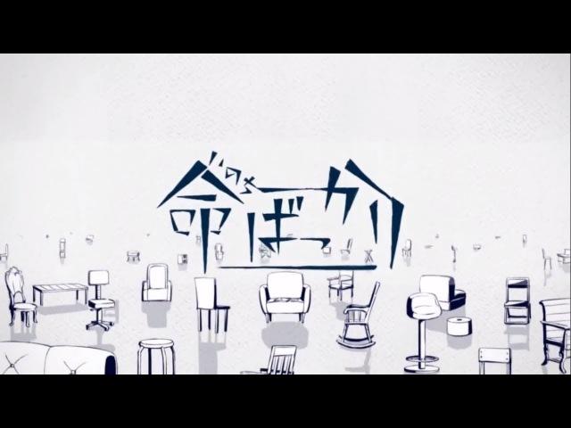 【ぬゆり nulut ft. Flower Yuzuki Yukari】Nothing But Life (命ばっかり)【English subtitles】
