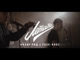 Назар Рад x Fuze/Krec - Летать (при уч. Лина Мицуки)