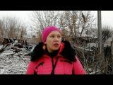 Людям снесли дом пока они были у мамы #Волгоград