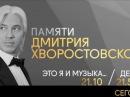 Дмитрий Хворостовский, Асмик Григорян в концертном исполнении оперы А. Рубинште...