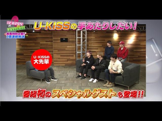 ミュージック・ジャパンTV U KISSの手あたりしだい!みどころ 81