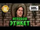 ИГРОВОЙ ЭТИКЕТ GM Tips на русском языке
