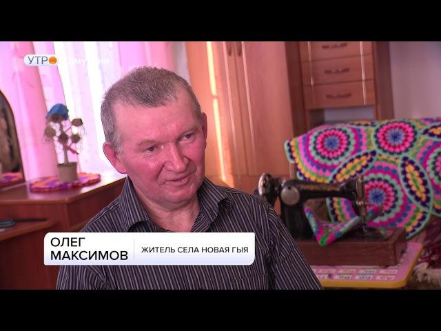 Героем радийного очерка может стать Олег Максимов из деревни Новая Гыя Кезского района