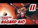 Сборка гоночного квадрокоптера для новичков Часть II Сборка на Asgard AIO Aokfly FR2205