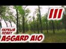 ✔ Еще тепленький Первый полет на свежем квадрокоптере Asgard AIO Aokfly FR2205