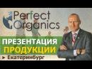 PERFECT ORGANICS ► Презентация Продукции Спикер Дмитрий Высотков президент Перфект Органикс