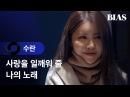 BIAS Player 수란 SURAN 러브 스토리 Feat CRUSH