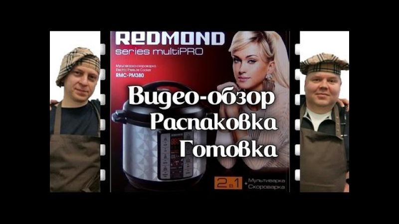Мультиварка-скороварка Redmond RMC-PM380. Видеообзор: распаковка, готовка, плюсы и мин ...