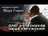 Олег Колесников (Кеша Калужский) - Памяти Шакро Старого посвящается.