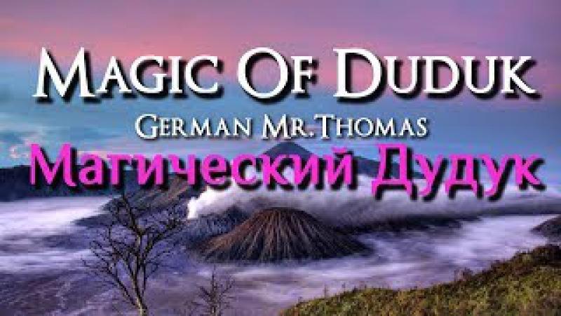Cупер Релакс Волшебный Дудук Анти-Стресс Для Отдыха Для Расслабления Super Relax Magic Duduk