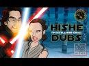 Звёздные Войны Пробуждение Силы Переозвучка HISHE озвучил MichaelKing HISHE Dubs